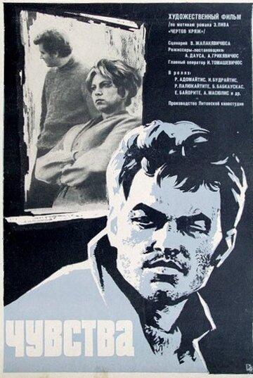 Чувства (1968)