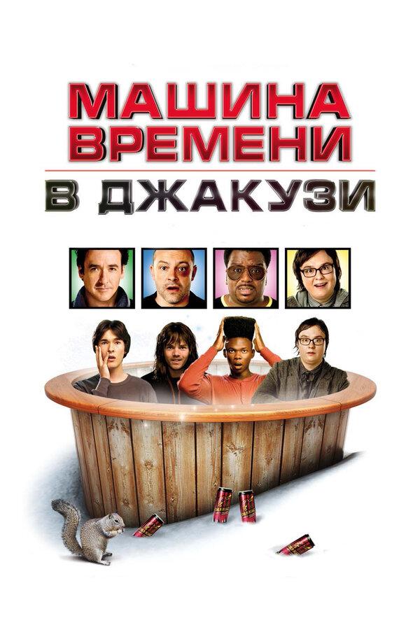 Отзывы к фильму – Машина времени в джакузи (2010)