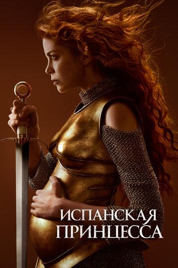 Испанская принцесса (2019)