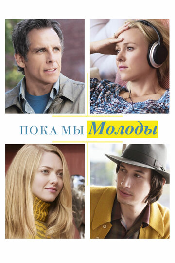 Пока мы молоды (While We're Young)