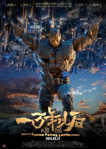 Тиана: 10000 лет спустя / Yi wan nian yi hou (2015)
