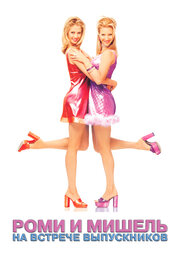 Смотреть онлайн Роми и Мишель на встрече выпускников