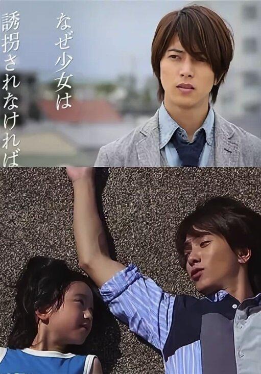 843412 - Почему девочка молчит? ✸ 2014 ✸ Япония