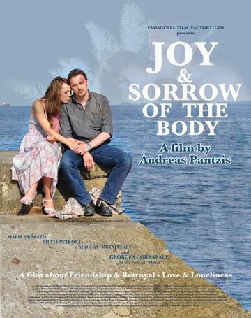 Радость и печаль тела