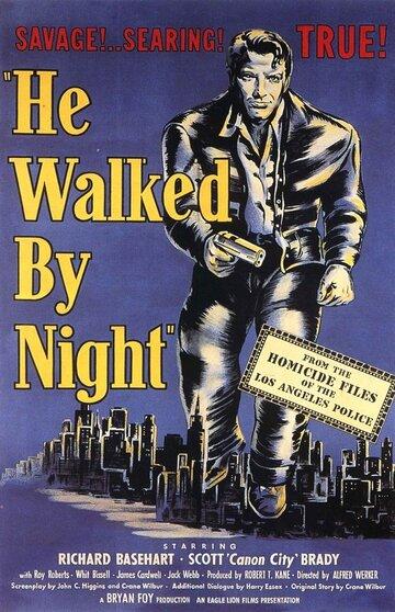 Он бродил по ночам (He Walked by Night)