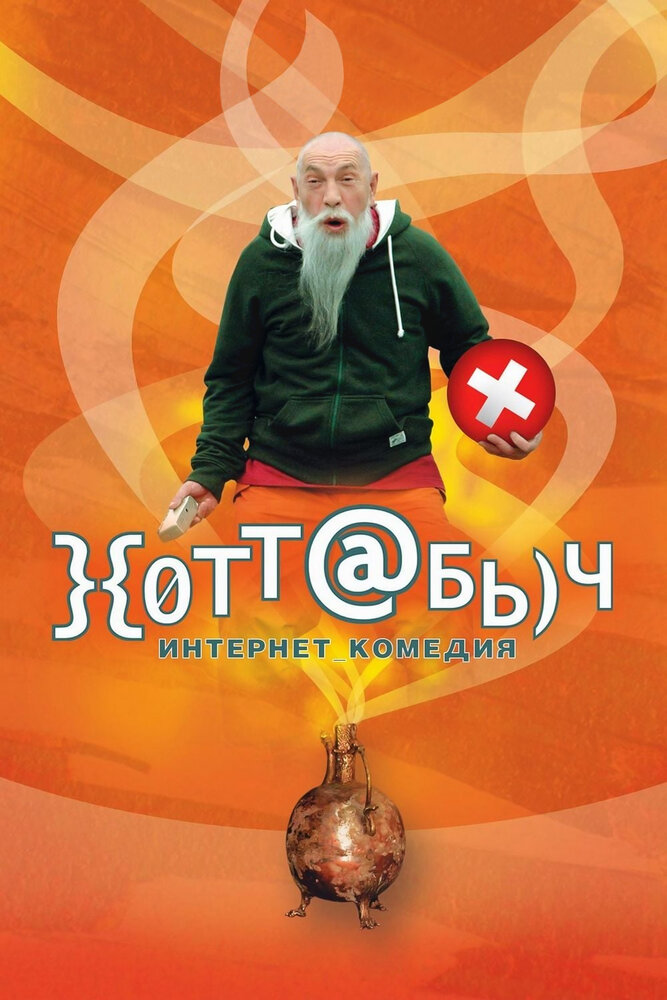 KP ID КиноПоиск 161085