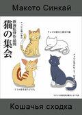 Кошачья сходка (Neko no Shuukai)