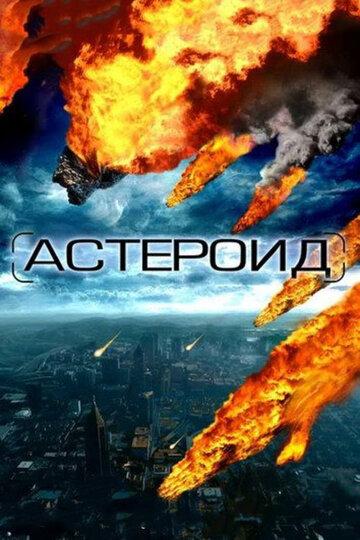 Астероид: Последние часы планеты (2009) полный фильм онлайн