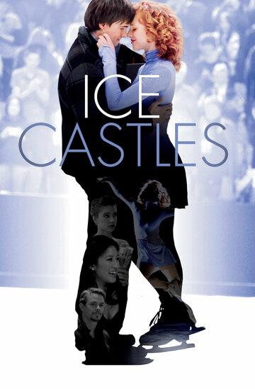Ледяные замки (ТВ)