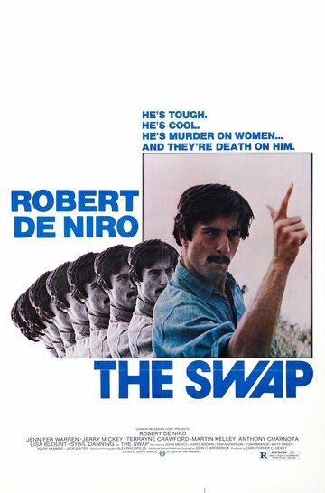 Сделка (1979)
