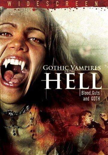 Готические вампиры из ада (Gothic Vampires from Hell)