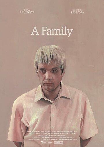 Семья / A Family / 2019