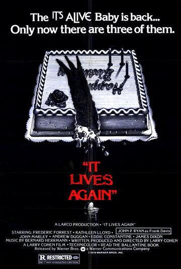 Оно живо снова (1978)
