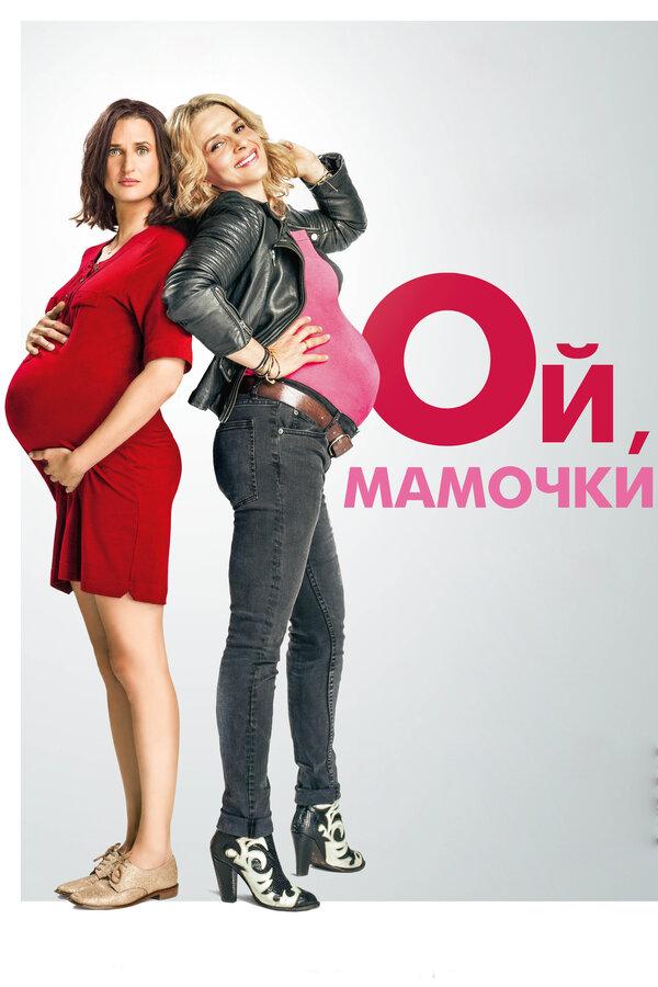 Отзывы к фильму – Ой, мамочки (2017)