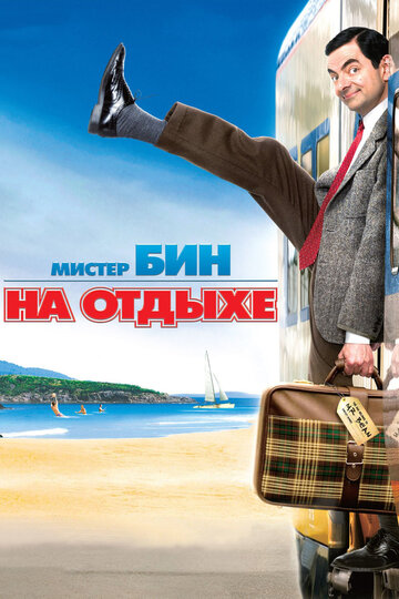 ������ ��� �� ������ (Mr. Bean's Holiday)