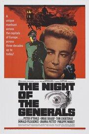 Смотреть онлайн Ночь генералов