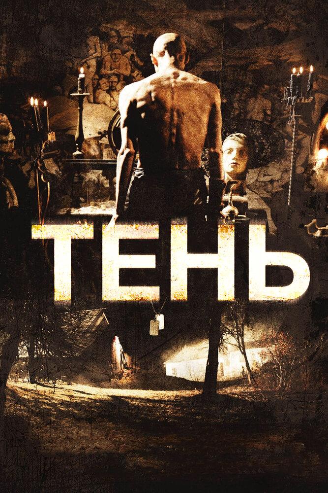 Тень (2009) - смотреть онлайн