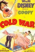 Холодная война (1951)