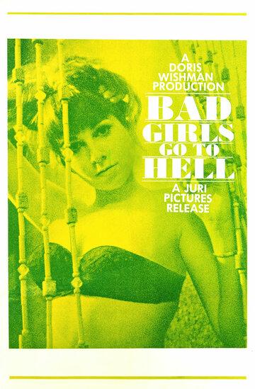 Плохие девочки отправляются в ад (1965)