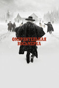 ������������� ��������� (Hateful Eight, The)
