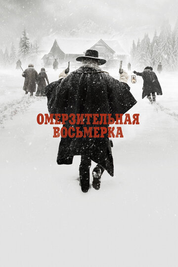 ������������� ��������� (The Hateful Eight)