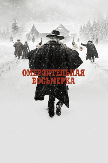 Омерзительная восьмерка (2015) полный фильм онлайн