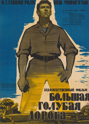 Большая голубая дорога (1957)