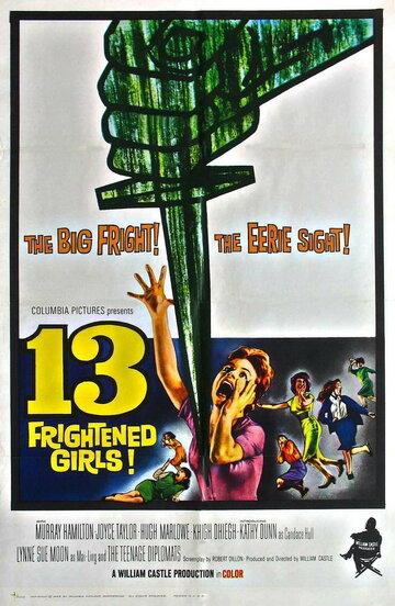 13 напуганных девчонок (1963)