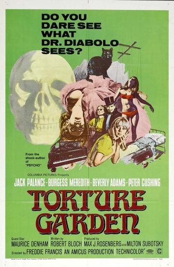Сад пыток (1967)