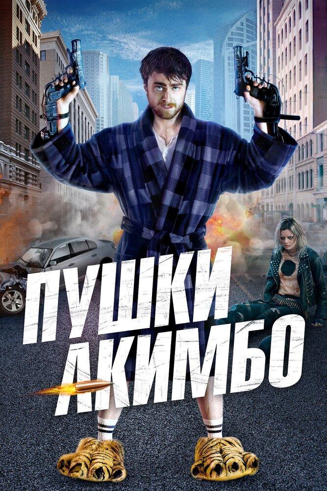 Пушки Акимбо (2019)