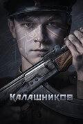 Калашников (Kalashnikov)
