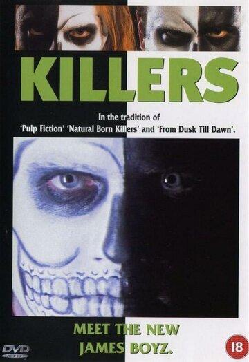 Убийцы (1996)