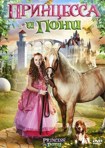 ��������� � ���� (Princess and the Pony)