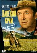 Далекий край (1954)