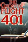 Призрак рейса 401 (1978)