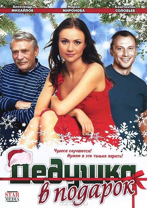 Подарок фильм 2009 скачать — поиск по картинкам — [red].