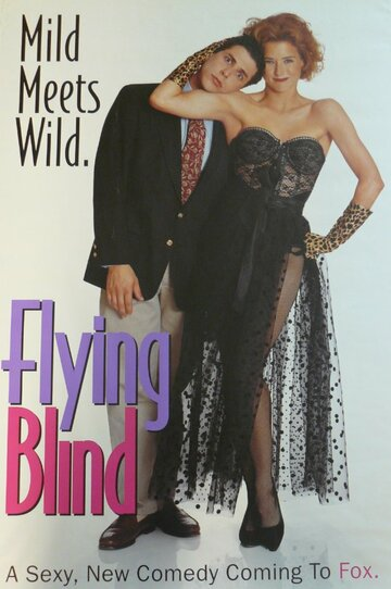 Полет в слепую (1992)