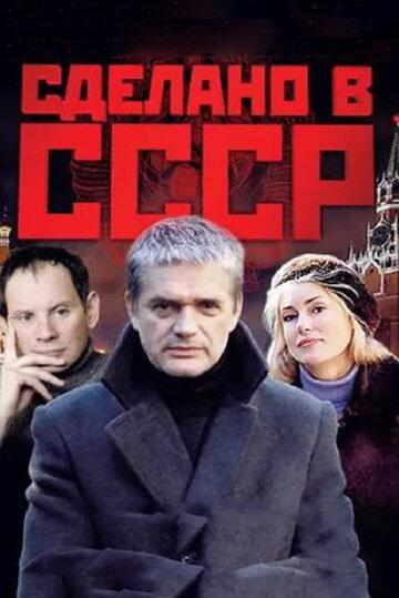 Сделано в СССР полный фильм смотреть онлайн