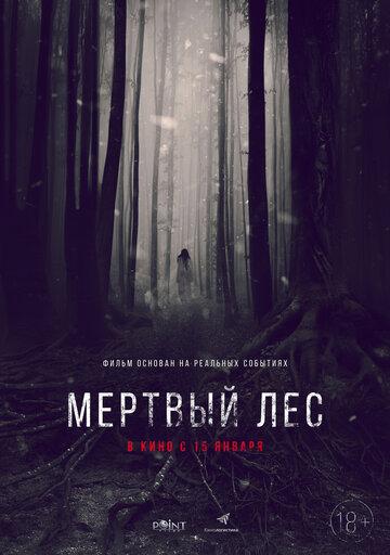 Фильм Мёртвый лес
