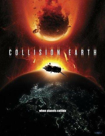 Столкновение Земли 2011