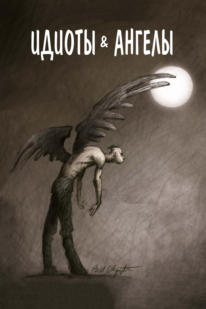 ангелы и идиоты скачать торрент