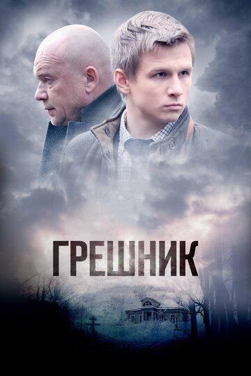 Грешник (1 сезон)