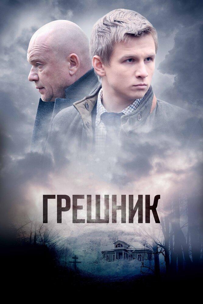 Скачать торрент фильм грешник 2014