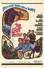 Затерянный мир (1960)