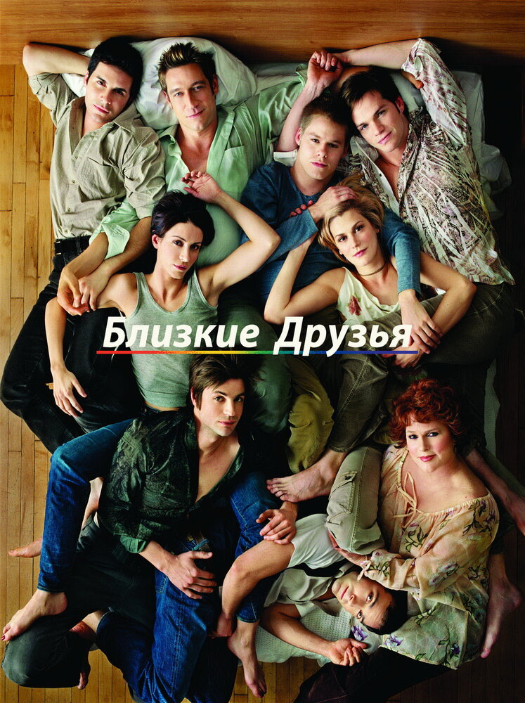 Друзья ангелов — angels friends (2009-2012) 1,2 сезоны | сериал.
