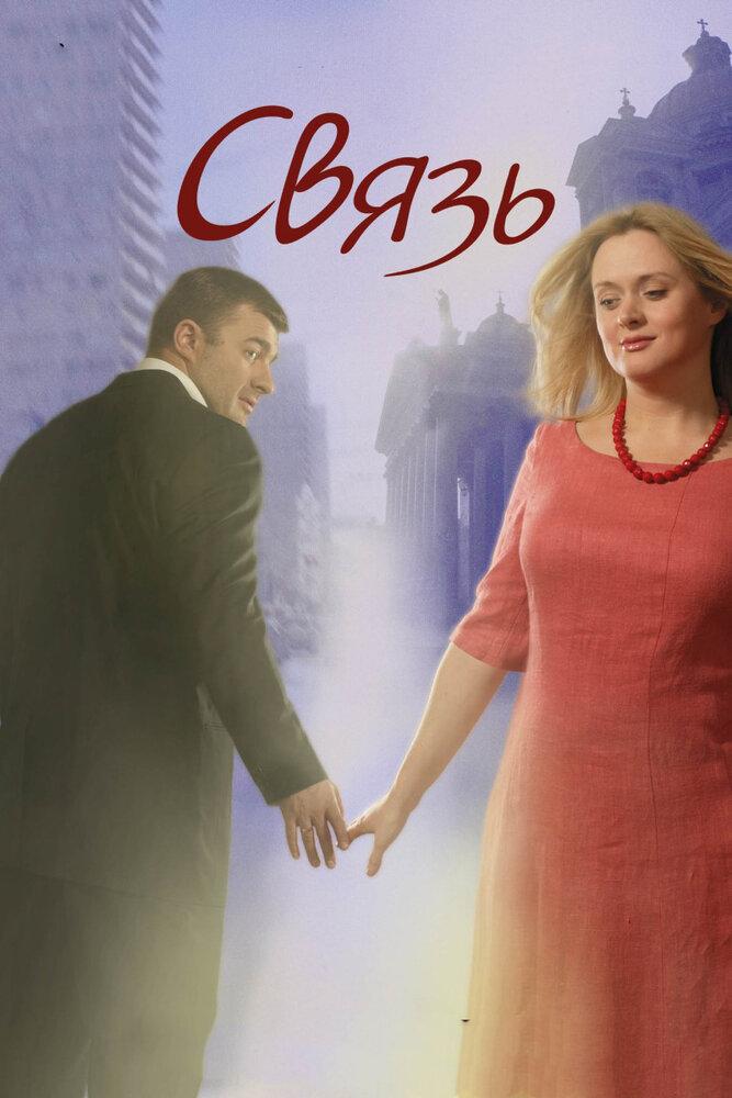 Связь (2006) смотреть онлайн бесплатно в HD качестве