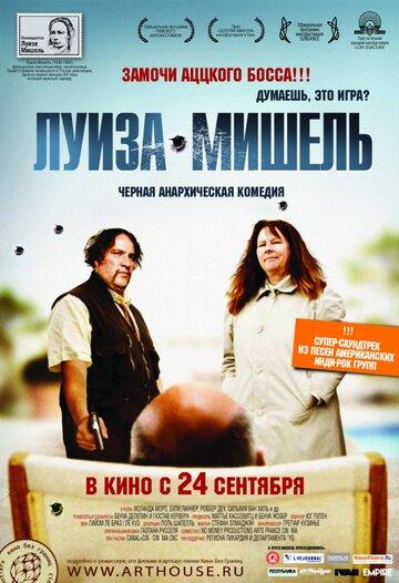 Фильм Атака двухголовой акулы