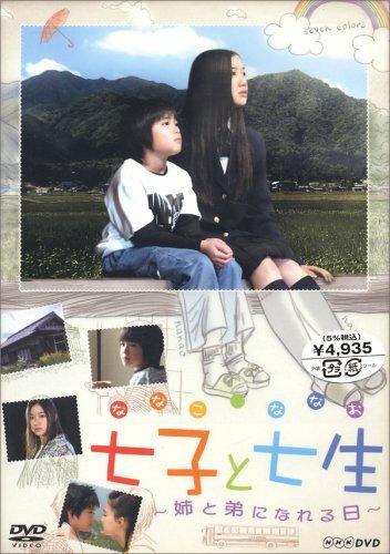 Нанако и Нанао
