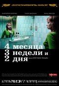 http://www.kinopoisk.ru/images/film/318550.jpg