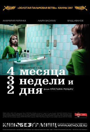 4 месяца, 3 недели и 2 дня  (2007)